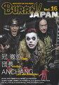 BURRN! JAPAN(Vol.16)