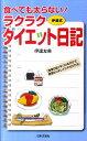 【送料無料】食べても太らない!ラクラクダイエット日記