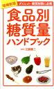 食品別糖質量ハンドブック増補新版 ダイエット・糖質制限に必携 [ 江部康二 ]