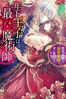 年下王子は最凶魔術師 世界征服より溺愛花嫁と甘い蜜月ですか (蜜猫Novels)