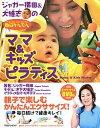 【送料無料】ジャガー横田&大維志のママ&キッズピラティス [ ジャガー横田 ]