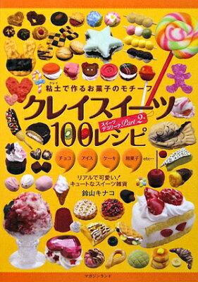 【送料無料】クレイスイーツ100レシピ [ 鈴山キナコ ]