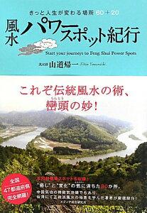 【送料無料】風水パワースポット紀行 [ 山道帰一 ]
