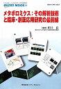 【送料無料】メタボロミクス:その解析技術と臨床・創薬応用研究の最前線 [ 田口良 ]