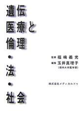 【送料無料】遺伝医療と倫理・法・社会 [ 玉井真理子 ]