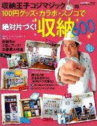 収納王子コジマジックの100円グッズ・カラボ・スノコで絶対片づく!収納600
