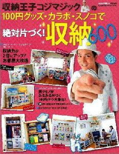 【送料無料】収納王子コジマジックの100円グッズ・カラボ・スノコで絶対片づく!収納600 [ 小島...