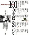 【送料無料】101の幸福なレシピ [ 山本麗子 ]