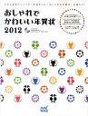 【送料無料】おしゃれでかわいい年賀状(2012)