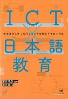 ICT×日本語教育