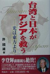 【送料無料】台湾と日本がアジアを救う [ 許國雄 ]