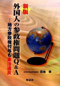 【送料無料】外国人の参政権問題Q&A新版
