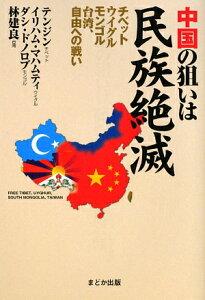 【送料無料】中国の狙いは民族絶滅 [ テンジン ]