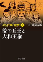 新装版 マンガ日本の歴史2 倭の五王と大和王権
