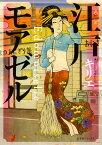 江戸モアゼル (バーズコミックス スピカコレクション) [ キリエ ]