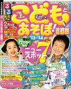 【送料無料】るるぶこどもとあそぼ!首都圏'13~'14