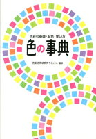 9784791619443 - 2019年デザインやイラストの配色の勉強に役立つ書籍・本