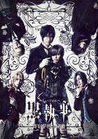 ミュージカル「黒執事」〜寄宿学校の秘密〜【完全生産限定版】【Blu-ray】