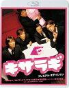 キサラギ プレミアム・エディション【Blu-ray】 [ 小栗旬 ]