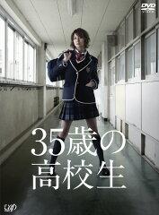【送料無料】35歳の高校生 DVD-BOX