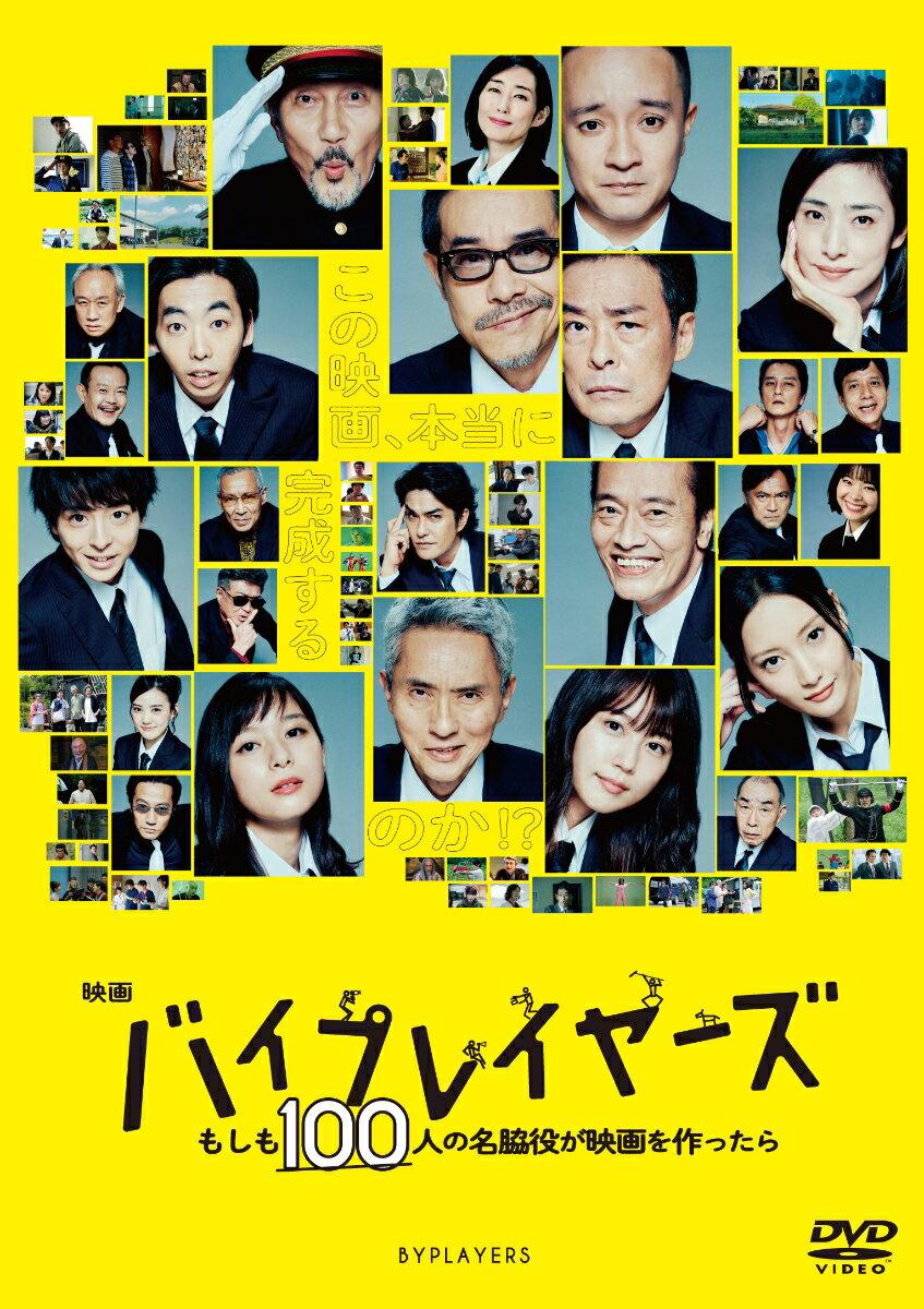 映画 『バイプレイヤーズ 〜もしも100人の名脇役が映画を作ったら〜』DVD 通常版