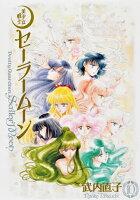 美少女戦士セーラームーン完全版(10)