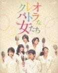 クレオパトラな女たち BD-BOX【Blu-ray】 [ 佐藤隆太 ]
