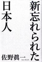 【バーゲン本】新忘れられた日本人