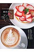 【送料無料】東京カフェdeスイ-ツ