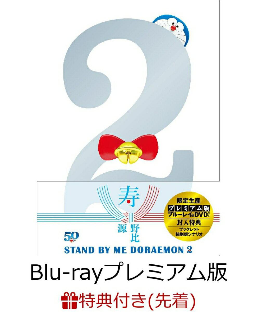 【先着特典】STAND BY ME ドラえもん2 プレミアム版(ブルーレイ+DVD+ブックレット+縮刷版シナリオセット)【Blu-ray】(「STAND BY ME ドラえもん 2」オリジナルクリアファイル(仮))