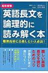 高校受験 英語長文を論理的に読み解く本 [ 笠井照彦 ]