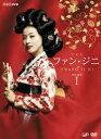 【送料無料】ファン・ジニ 完全版 DVD-BOX 1 [ ハ・ジウォン ]