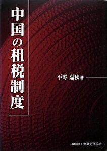 【送料無料】中国の租税制度 [ 平野嘉秋 ]