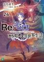 Re:ゼロから始める異世界生活24 (MF文庫J) [ 長月...