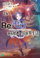 Re:ゼロから始める異世界生活24 (MF文庫J)