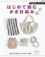 はじめて編むかぎ針編み