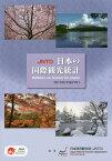 日本の国際観光統計(2015年版) [ 国際観光振興機構 ]