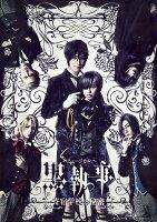 ミュージカル「黒執事」〜寄宿学校の秘密〜【完全生産限定版】
