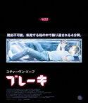 ブレーキ【Blu-ray】 [ カイラー・リー ]