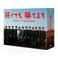 弱くても勝てます〜青志先生とへっぽこ高校球児の野望〜Blu-ray BOX 【Blu-ray】