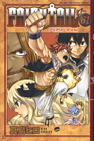 FAIRY TAIL(61)