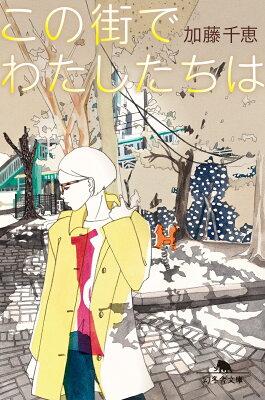 この街でわたしたちは  著:加藤千恵