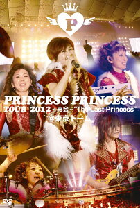 "【送料無料】PRINCESS PRINCESS TOUR 2012〜再会〜""The Last Princess""@ 東京ドーム [ PRINC..."