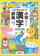 新レインボー小学漢字辞典 改訂第6版 小型版