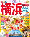 まっぷる横浜(21) 中華街・みなとみらい (まっぷるマガジン)