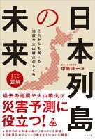 オールカラー図解 日本列島の未来