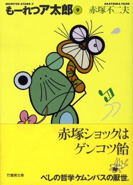 もーれつア太郎(9)画像