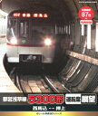 eレール鉄道BDシリーズ::都営浅草線 5300形 運転席展望 西馬込⇔押上【Blu-ray】 [ (鉄道) ]