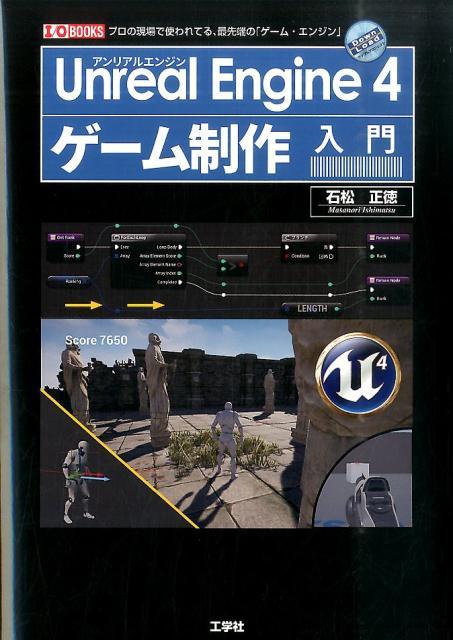 PC・システム開発, その他 Unreal Engine 4 IO books