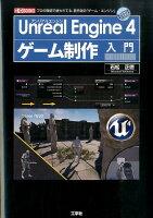 Unreal Engine 4ゲーム制作入門